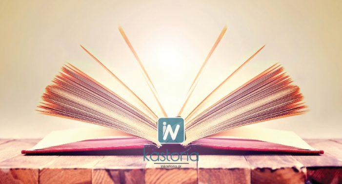 Πρόγραμμα δράσεων της Δημοτικής Βιβλιοθήκης Καστοριάς