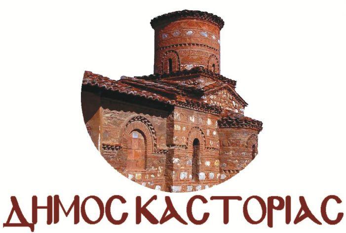 Καστοριά: Απόφαση για τα σχολεία στις 9 Ιανουαρίου