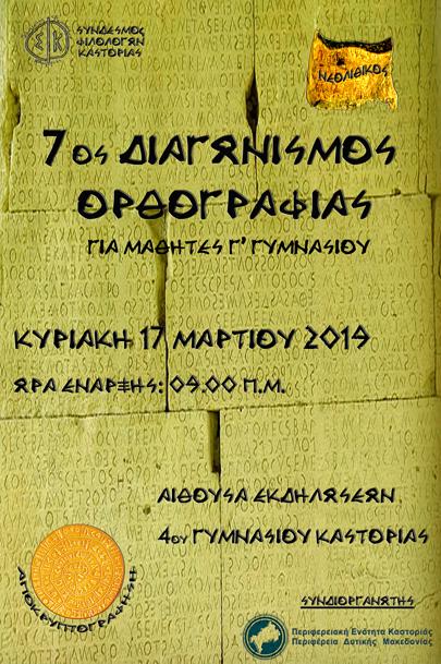Σύνδεσμος Φιλολόγων Καστοριάς: Διαγωνισμός ορθογραφίας