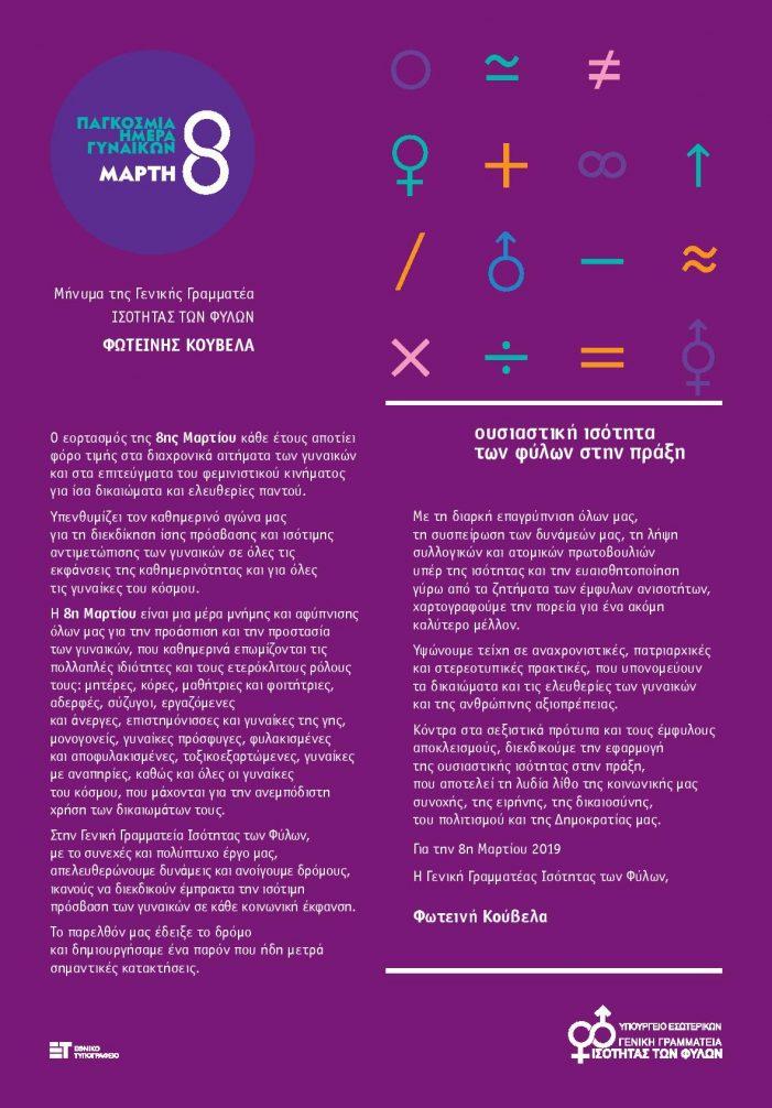 Κέντρο Συμβουλευτικής Γυναικών του δήμου Καστοριάς: Ενημερωτική Εκδήλωση για την Παγκόσμια Ημέρα της Γυναίκας