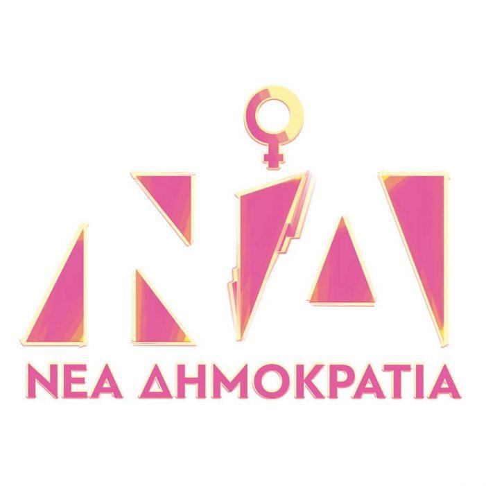 Το μήνυμα της Μαρίας Αντωνίου για την Ημέρα της Γυναίκας