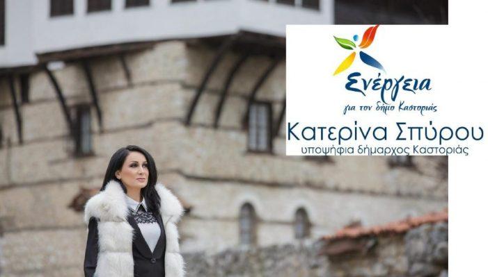 Η ομιλία της Κατερίνας Σπύρου για την παρουσίαση του συνδυασμού της «Ενέργεια για τον δήμο Καστοριάς»