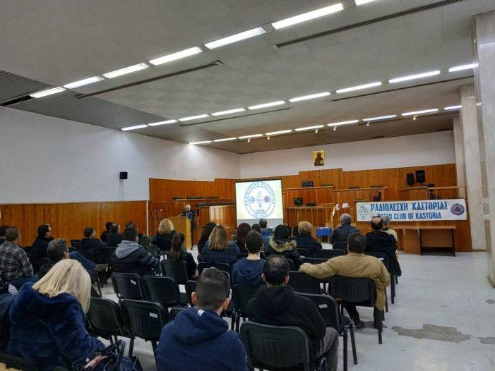 Η εκδήλωση της Ραδιολέσχης Καστοριάς «Κεραίες και ακτινοβολίες»