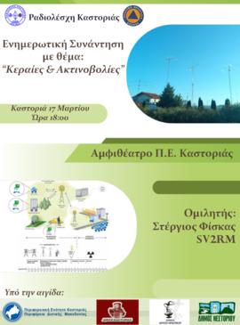 """Ραδιολέσχη Καστοριάς: Εκδήλωση """"Ακτινοβολίες"""""""
