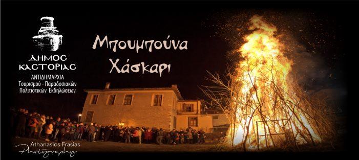 Απόκριες στο Δήμος Καστοριάς