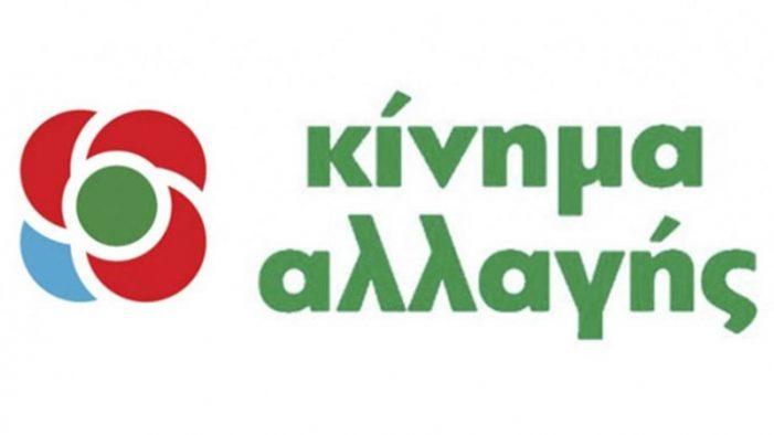 Ν.Ε. Κινήματος Αλλαγής Καστοριάς: Πρόσκληση για την ομιλία της Φ. Γεννηματά στα Κοίλα Κοζάνης