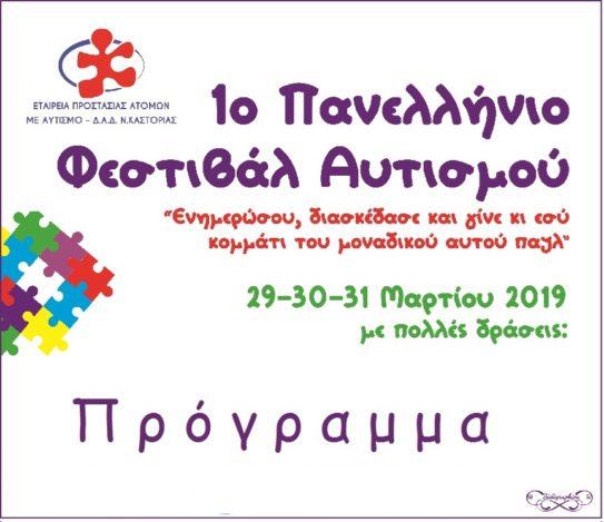 1ο Πανελλήνιο Φεστιβάλ Αυτισμού, στην Καστοριά από την Εταιρεία Προστασίας Ατόμων με Αυτισμό Δ.Α.Δ. Ν. Καστοριάς