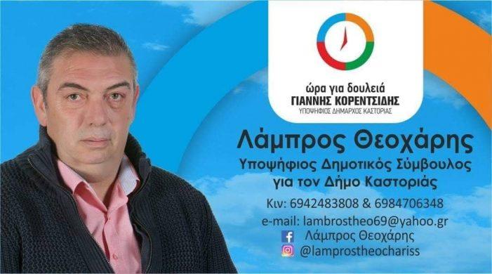 """Λάμπρος Θεοχάρης: Υποψήφιος Δημοτικός Σύμβουλος Καστοριάς με τον συνδυασμό """"Ώρα για δουλειά"""""""
