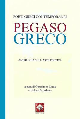 Ο Νίκος Δόικος στην ποιητική ανθολογία «Pegaso Greco»– Poeti Greci contemporanei–Antologia sull' arte poetica»
