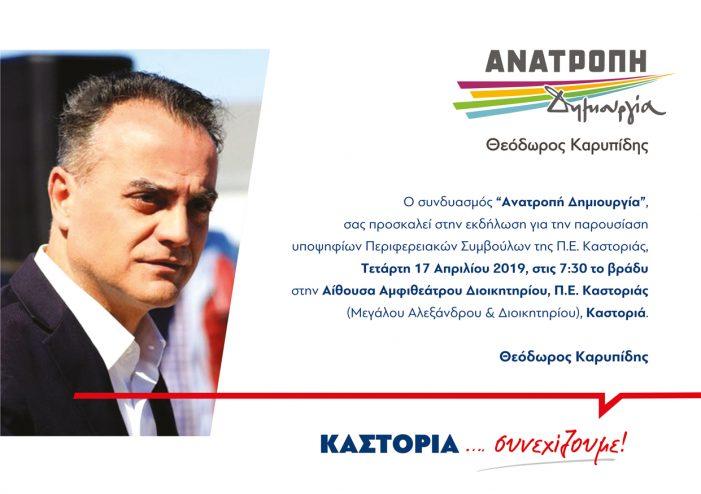 Ανατροπή Δημιουργία: Παρουσίαση των υποψηφίων στην Καστοριά
