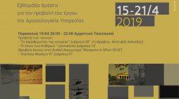 Εφορεία Αρχαιοτήτων Καστοριάς: «Η αρχαιολογία στην Οθόνη»