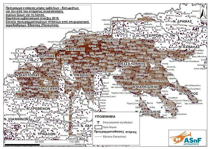 Π.Ε. Καστοριάς: Εναέρια διανομή εμβολίων λύσσας από 15.04.2019 έως και 26.04.2019