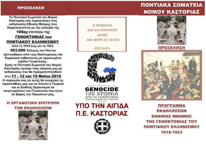 Εκδηλώσεις για την 100η επέτειο Γενοκτονίας Ποντιακού Ελληνισμού