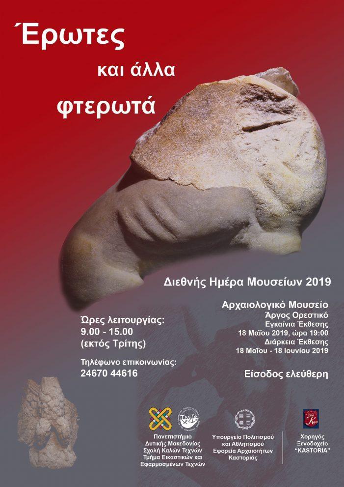 Αρχαιολογικό Μουσείο Άργους Ορεστικού: «Έρωτες και άλλα φτερωτά»