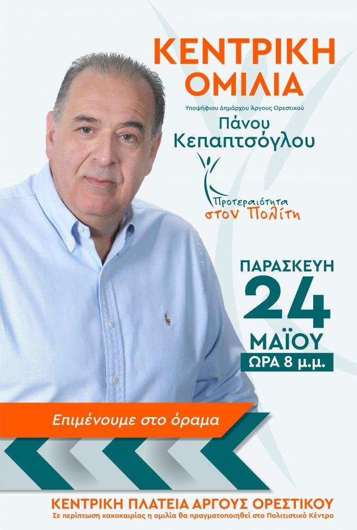 Η Κεντρική ομιλία του Π. Κεπαπτσόγλου στο Άργος Ορεστικό