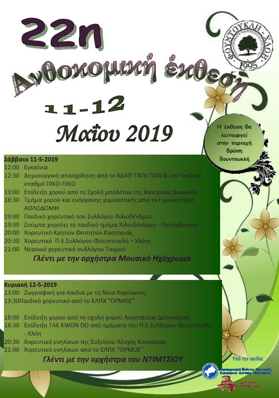 Καστοριά: 22η Ανθοκομική Έκθεση