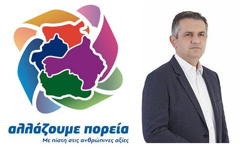 Αποτελέσματα Περιφέρεια Δυτική Μακεδονίας