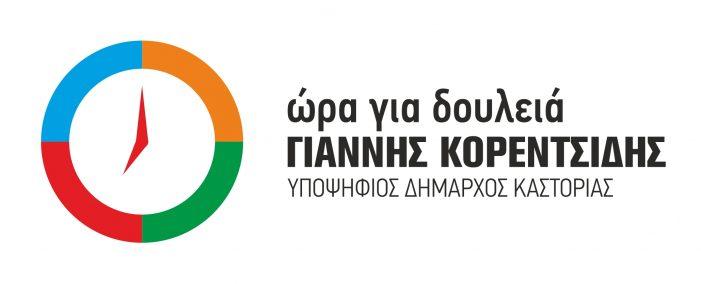 Πρόταση του Γιάννη Κορεντσίδη για την προεκλογική περίοδο