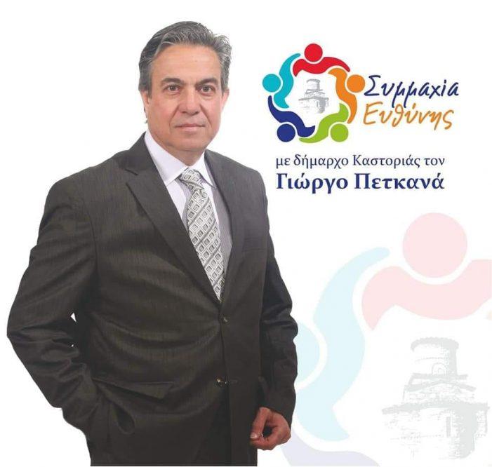 Γ. Πετκανάς: «Ανησυχώ για το μέλλον του τόπου και το αύριο των παιδιών μας»