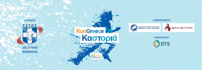 Run Greece Καστοριάς