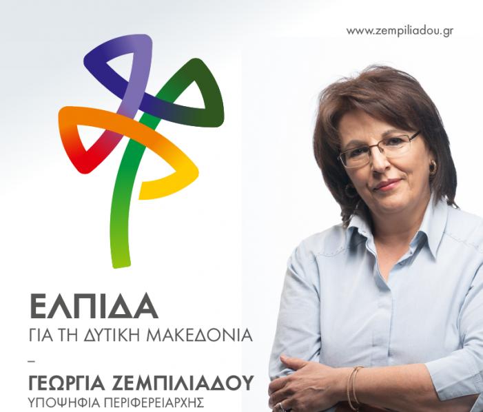Δηλώσεις της Γ. Ζεμπιλιάδου για τα αποτελέσματα των Περιφερειακών εκλογών