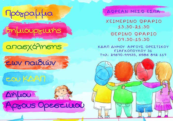 Πρόγραμμα δημιουργικής απασχόλησης του ΚΔΑΠ Δήμου Άργους Ορεστικού