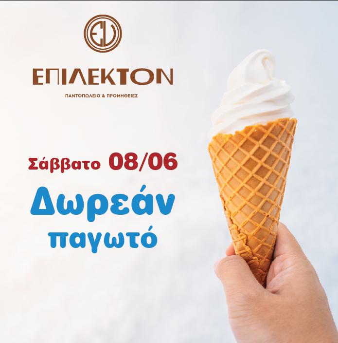 Καστοριά: Δωρεάν Παγωτό το Σάββατο 08/06
