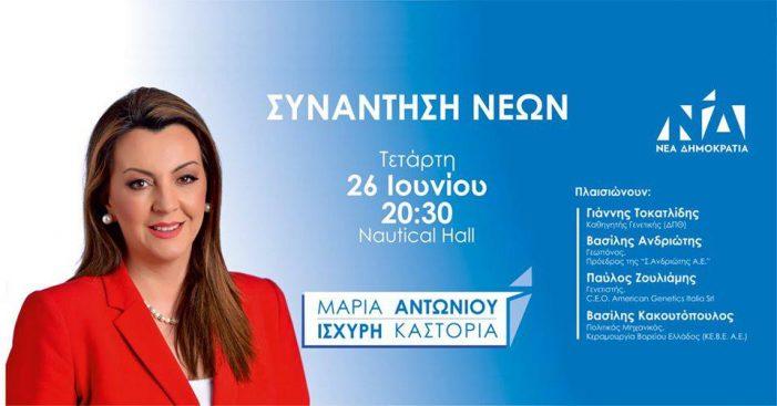 Εκδήλωση της Μαρίας Αντωνίου για τους νέους της Καστοριάς