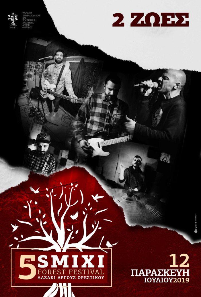 """Οι """"2 Ζωές"""" στο 5o Smixi Forest Festival"""