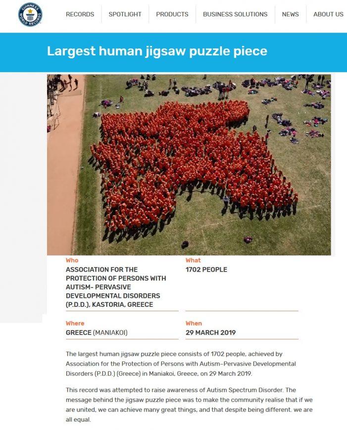 Εταιρεία Προστασίας Ατόμων με Αυτισμό Καστοριάς: Παγκόσμιο Ρεκόρ Γκίνες για το μεγαλύτερο ανθρώπινο κομμάτι παζλ