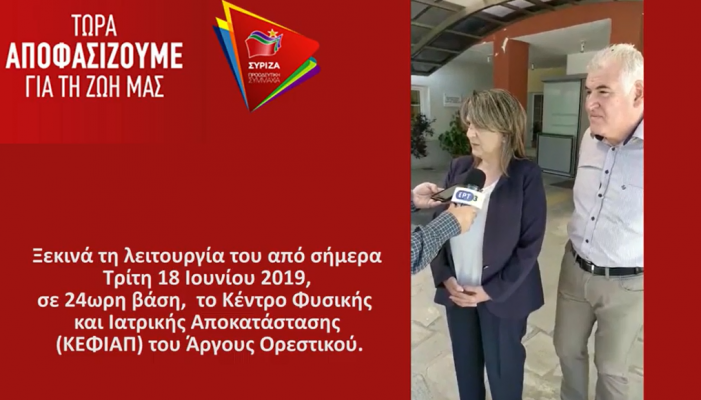 Ο. Τελιγιορίδου: Με συντονισμένη προσπάθεια το ΚΕΦΙΑΠ Άργους Ορεστικού άνοιξε και με κλειστή νοσηλεία