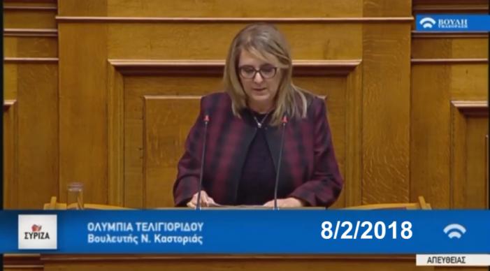 Ο.Τελιγιορίδου: Φορέας Διαχείρισης Προστατευόμενων Περιοχών Δ. Μακεδονίας με έδρα την Καστοριά