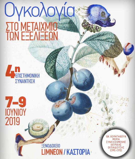 Ιατρικός Σύλλογος Καστοριάς: 4η Επιστημονική Συνάντηση