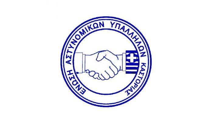 Ευχαριστήριο μήνυμα Ένωσης Αστυνομικών Υπαλλήλων Καστοριάς