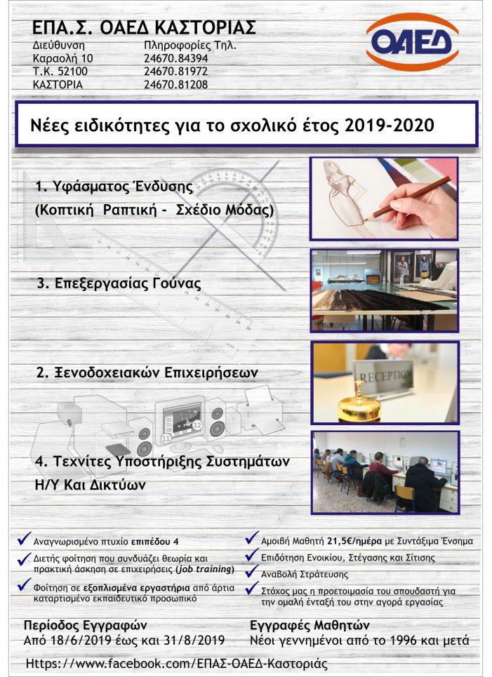 ΕΠΑ.Σ ΟΑΕΔ Καστοριάς: Ειδικότητες σχολικού έτους  2019-2020