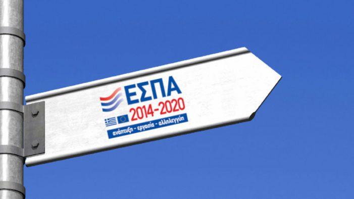 ΕΣΠΑ: 22,4 εκατ. ευρώ για την ενίσχυση 7.000 εργαζομένων του ιδιωτικού τομέα