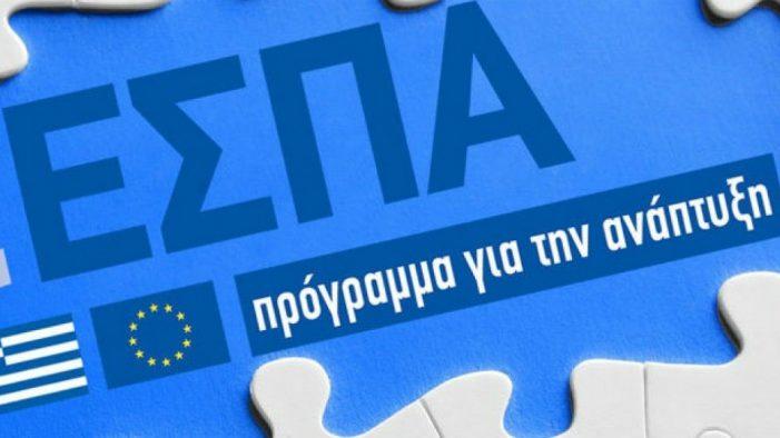 Δημοσιεύθηκε η πρώτη εγκύκλιος για το νέο ΕΣΠΑ 2021-2027