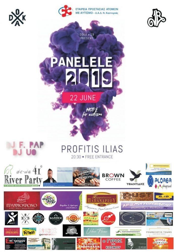 Εταιρεία Προστασίας Ατόμων με Αυτισμό Καστοριάς: Panelele 2019 -HOPE for Autism- party