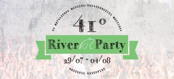Το πρόγραμμα του 41ου River Party