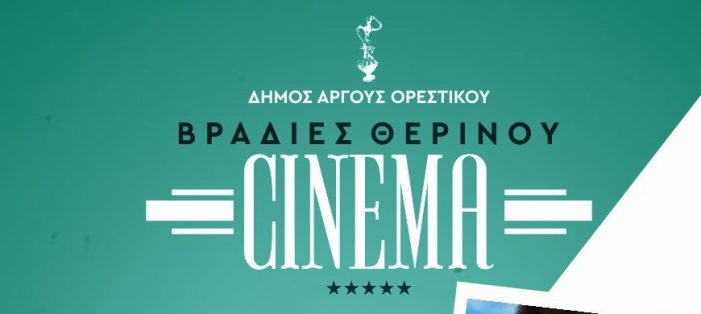 Άργος Ορεστικό: Θερινό σινεμά- αλλαγή τοποθεσίας
