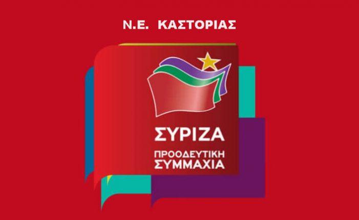 Ν.Ε ΣΥΡΙΖΑ Καστοριάς για το εκλογικό αποτέλεσμα