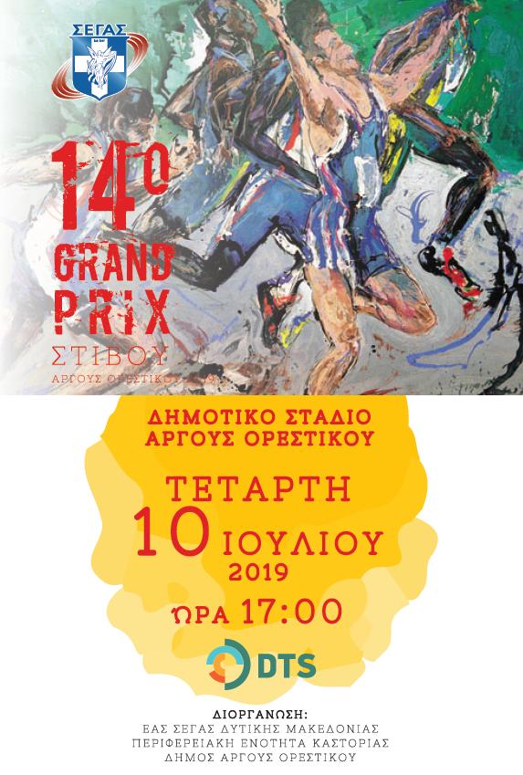 Άργος Ορεστικό: 14ο Grand Prix Στίβου