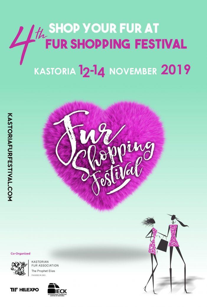 4ο Shopping Fur Festival: Αιτήσεις συμμετοχής