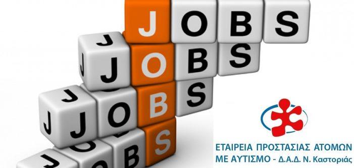 Εταιρεία Προστασίας Ατόμων με Αυτισμό Καστοριάς: Πρόσληψη εργοθεραπευτή