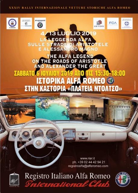 30 ιστορικά αυτοκίνητα Alfa Romeo στην Καστοριά