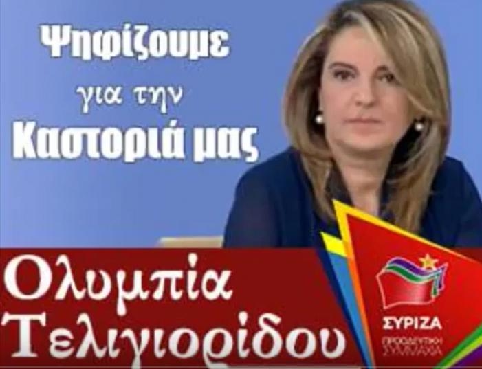 Η Ολυμπία Τελιγιορίδου στην ΕΡΑ Φλώρινας