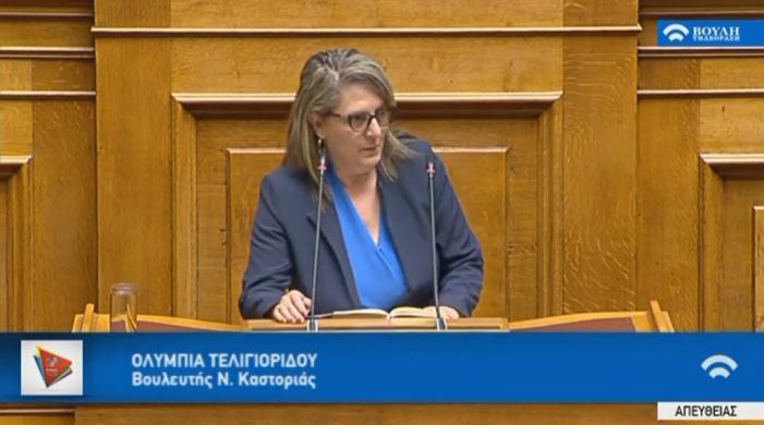 Ολυμπία Τελιγιορίδου για προγραμματικές δηλώσεις στην Βουλή