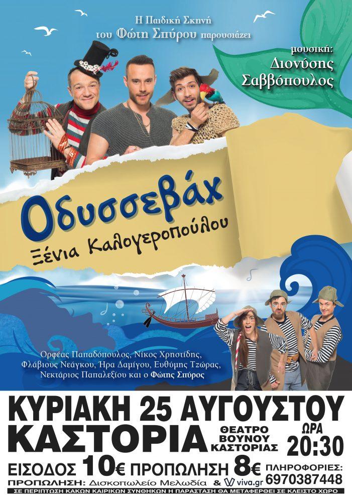 """Καστοριά: Παράσταση """"Οδυσσεβάχ"""""""