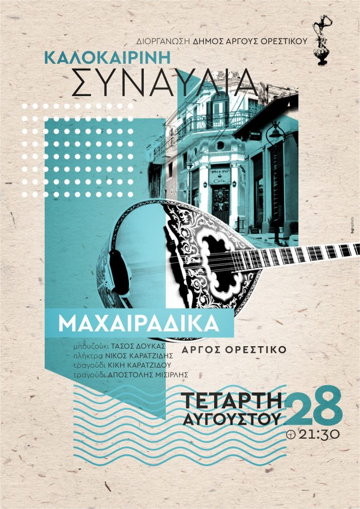 Δήμος Άργους Ορεστικού: Καλοκαιρινή συναυλία