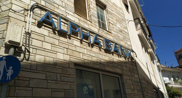 Άργος Ορεστικό: Συγκέντρωση διαμαρτυρίας για το κλείσιμο της Alpha Bank